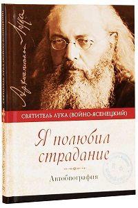 О книге «Я полюбил страдание»