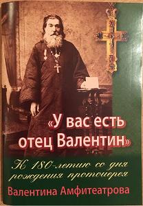 О книге «У вас есть отец Валентин…»