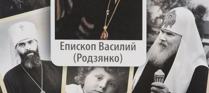 О книге епископа Василия (Родзянко) «Моя судьба»
