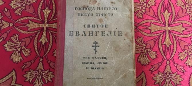 Святое Евангелие. Петроград. 1916.