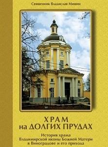 Книга священника Владислава Мишина «Храм на Долгих прудах».