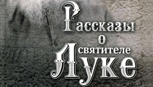 О книге «Рассказы о святителе Луке»