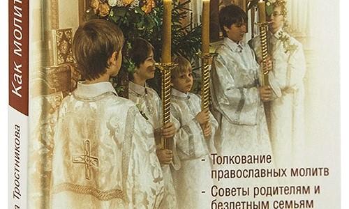 Книга Елены Тростниковой «КАК МОЛИТЬСЯ О НАШИХ ДЕТЯХ»