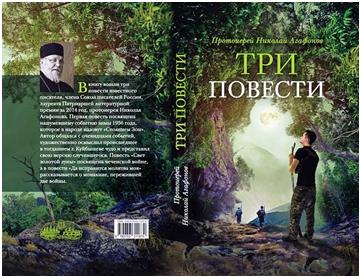 Книга Протоиерея Николая Агафонова «Три повести»