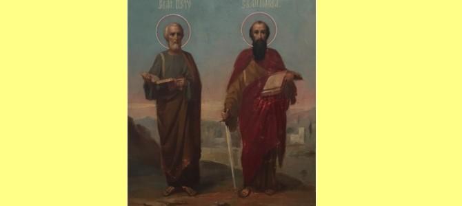 С днём первоверховных апостолов Петра и Павла!