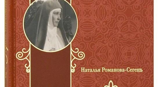 Книга Натальи Романовой-Сегень ГЕФСИМАНСКИЙ САД