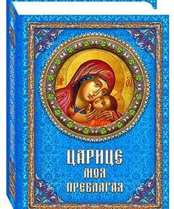 О книге Евгения Поселянина «ЦАРИЦЕ Моя Преблагая»