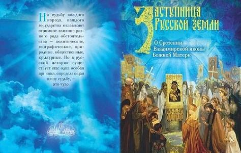 Книга «ЗАСТУПНИЦА РУССКОЙ ЗЕМЛИ»