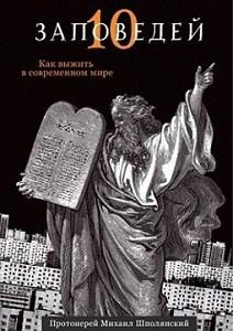 Книга протоиерея Михаила Шполянского «10 ЗАПОВЕДЕЙ»
