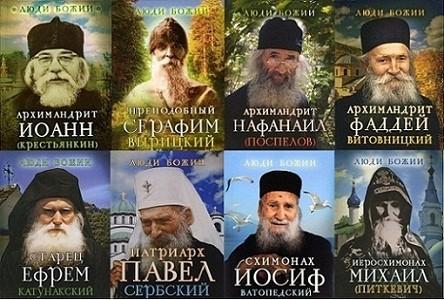Серия книг «Люди Божии» издательства Сретенского монастыря