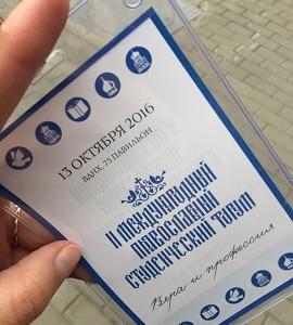 Второй международный православный студенческий форум. 13 октября 2016 г.
