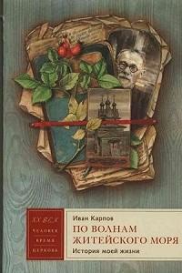О книге Ивана Карпова «По волнам житейского моря»