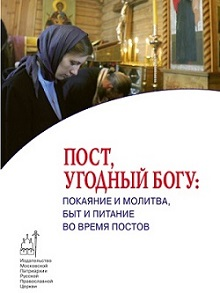 О книге «ПОСТ, УГОДНЫЙ БОГУ», Издательство Московской Патриархии Русской Православной Церкви