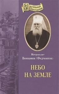 Анонс книги митрополита Вениамина (Федченкова) «Небо на земле»