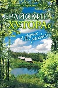 Книга священника Ярослава Шипова «РАЙСКИЕ ХУТОРА»