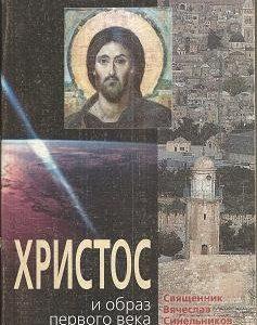 Книга «ХРИСТОС и образ первого века»