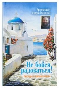 О книге «НЕ БОЙСЯ РАДОВАТЬСЯ!»