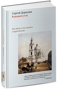 О книге Сергея Дурылина «В родном углу. Как жила и чем дышала старая Москва»