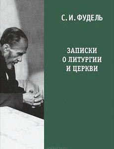 О книге С.И. Фуделя «ЗАПИСКИ О ЛИТУРГИИ И ЦЕРКВИ»