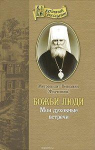 О Книге Митрополита Вениамина — Божьи люди. Мои духовные встречи