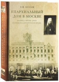 О книге «Епархиальный дом в Москве. Хроника жизни дома и Князь-Владимирского храма»