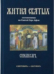 О собрании книг «ЖИТИЯ СВЯТЫХ» составленные на Святой Горе Афон