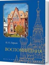 О книге Петра Николаевича Перцова «ВОСПОМИНАНИЯ»