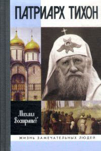 О книге Михаила Вострышева — «Патриарх Тихон»