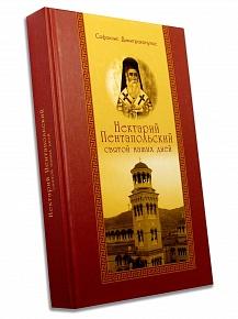 О книге «Нектарий Пентапольский — святой наших дней»