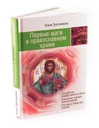 О книге «Первые шаги в православном храме»