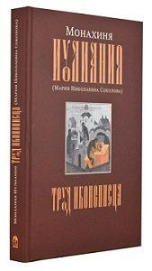 О книге монахини Иулиании (Соколовой), посвященной праведному Алексию Мечеву