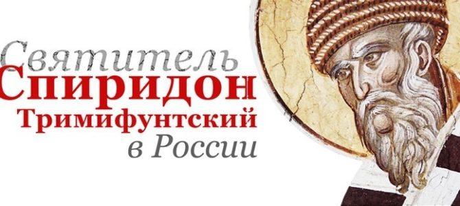 Мощи святителя Спиридона будут в Москве с 22 сентября по 15 октября  2018 г.