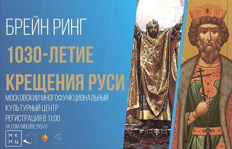 Брейн  ринг. 1030-летие крещения Руси
